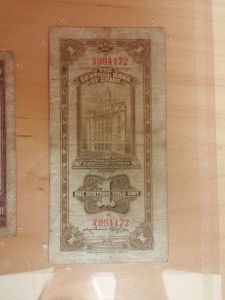back of Chinese currency donated to Holland-Terrell Libraries
