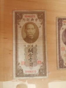 Front of Chinese currency donated to Holland-Terrell Libraries